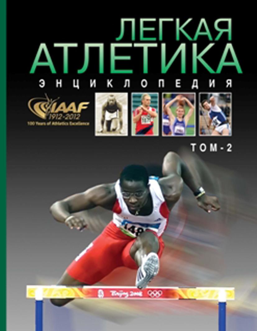 Отсутствует Легкая атлетика. Энциклопедия. Том 2: О–Я