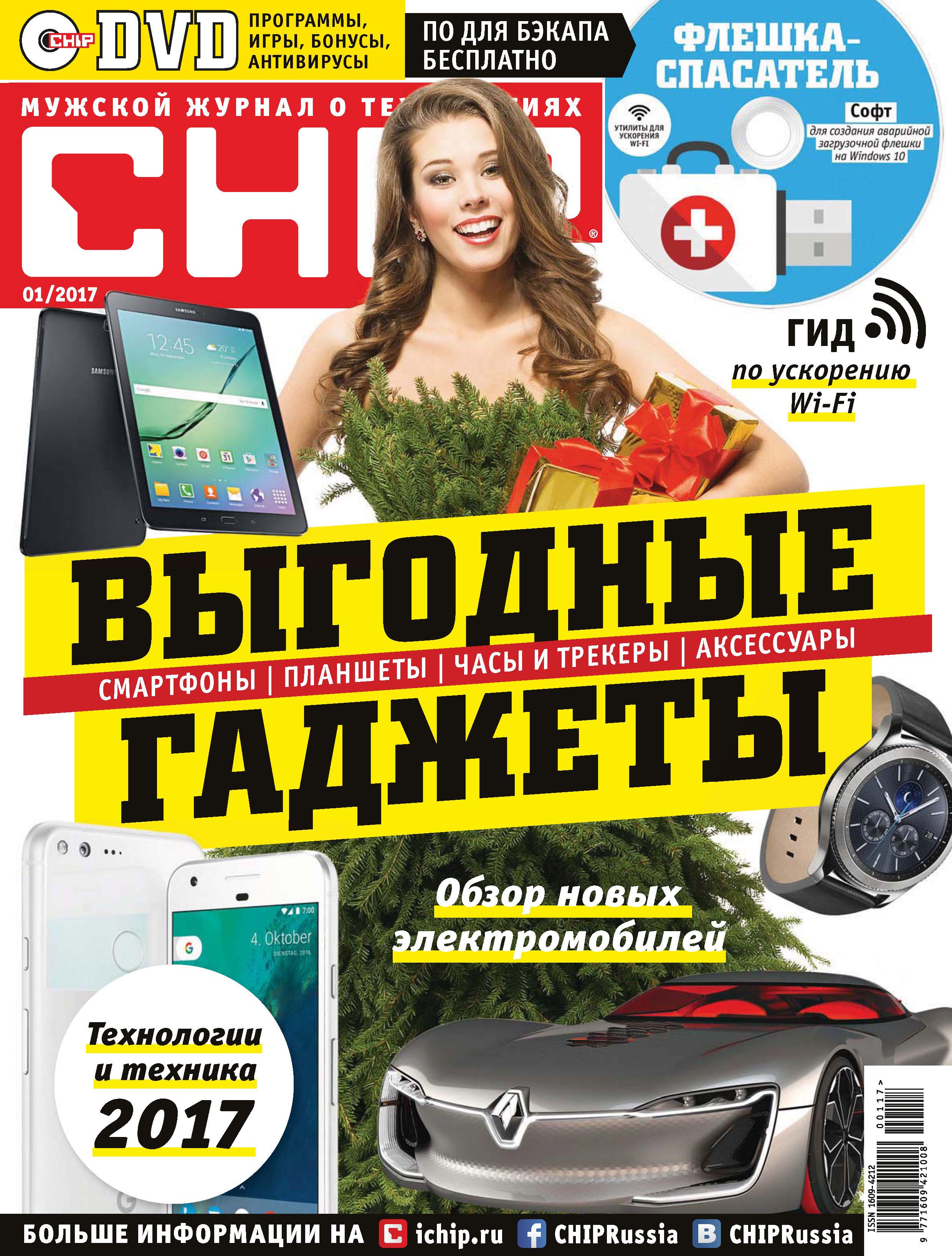 ИД «Бурда» CHIP. Журнал информационных технологий. №01/2017 jakob buhrer galileo galilei