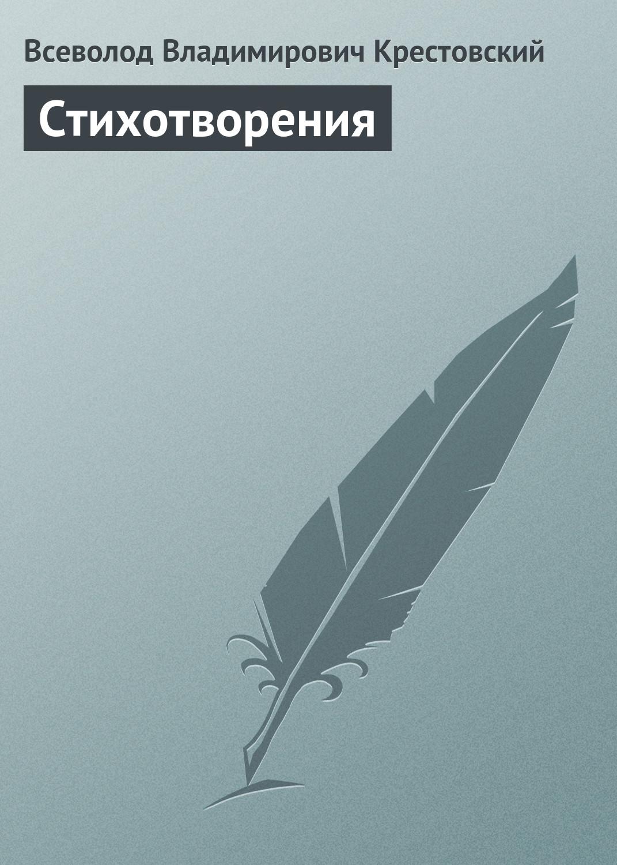 Всеволод Владимирович Крестовский Стихотворения