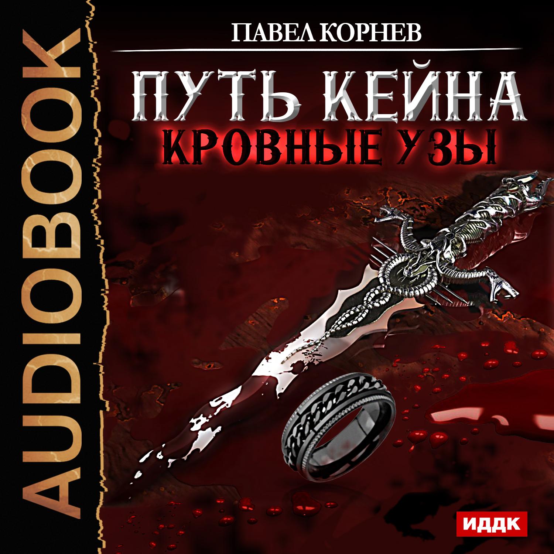 Павел Корнев Кровные узы knorkator nürnberg