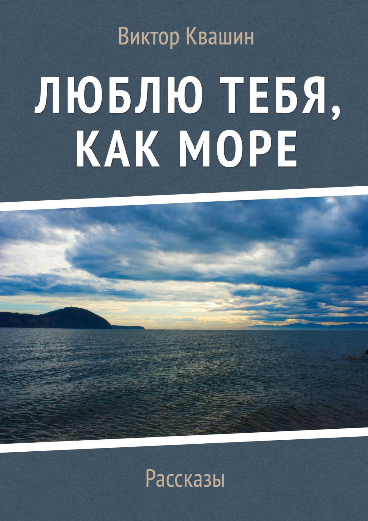 цены на Виктор Квашин Люблю тебя, как Море. Рассказы  в интернет-магазинах