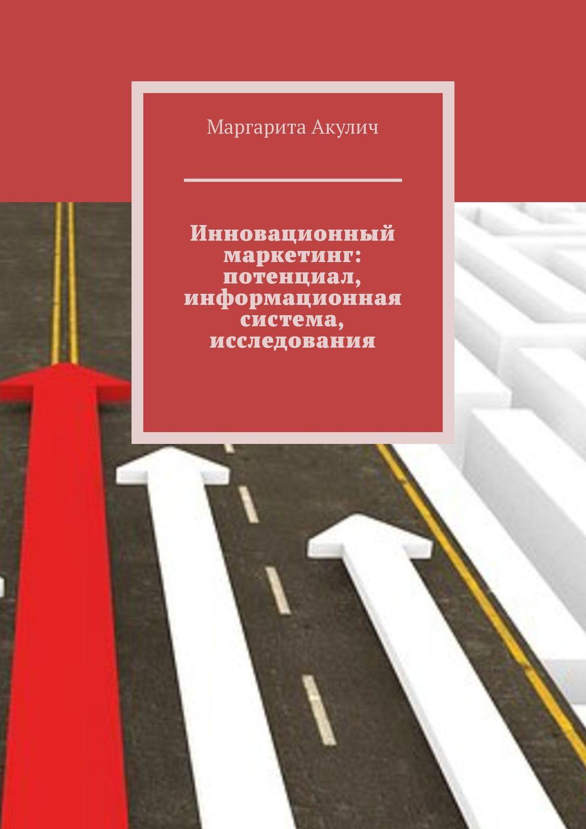 Маргарита Акулич Инновационный маркетинг: потенциал, информационная система, исследования антон агафонов сетевой маркетинг система рекрутирования в интернете