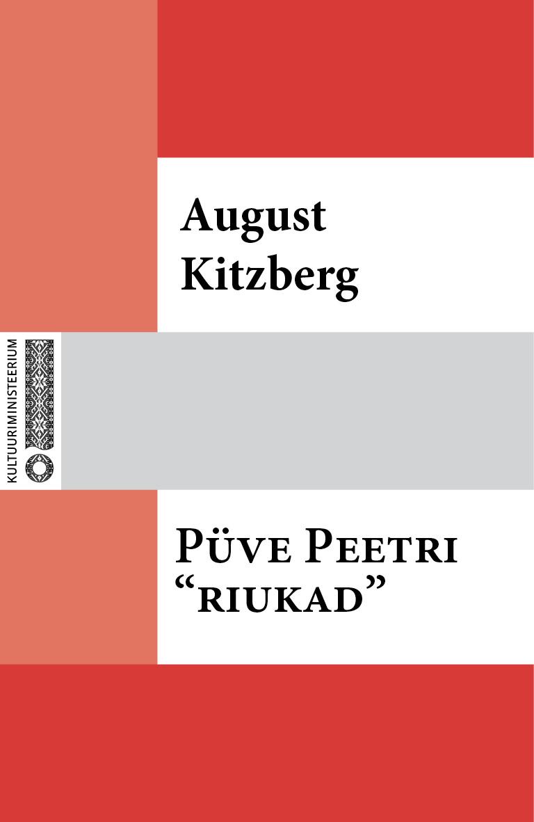 August Kitzberg Püve Peetri «riukad» цена 2017