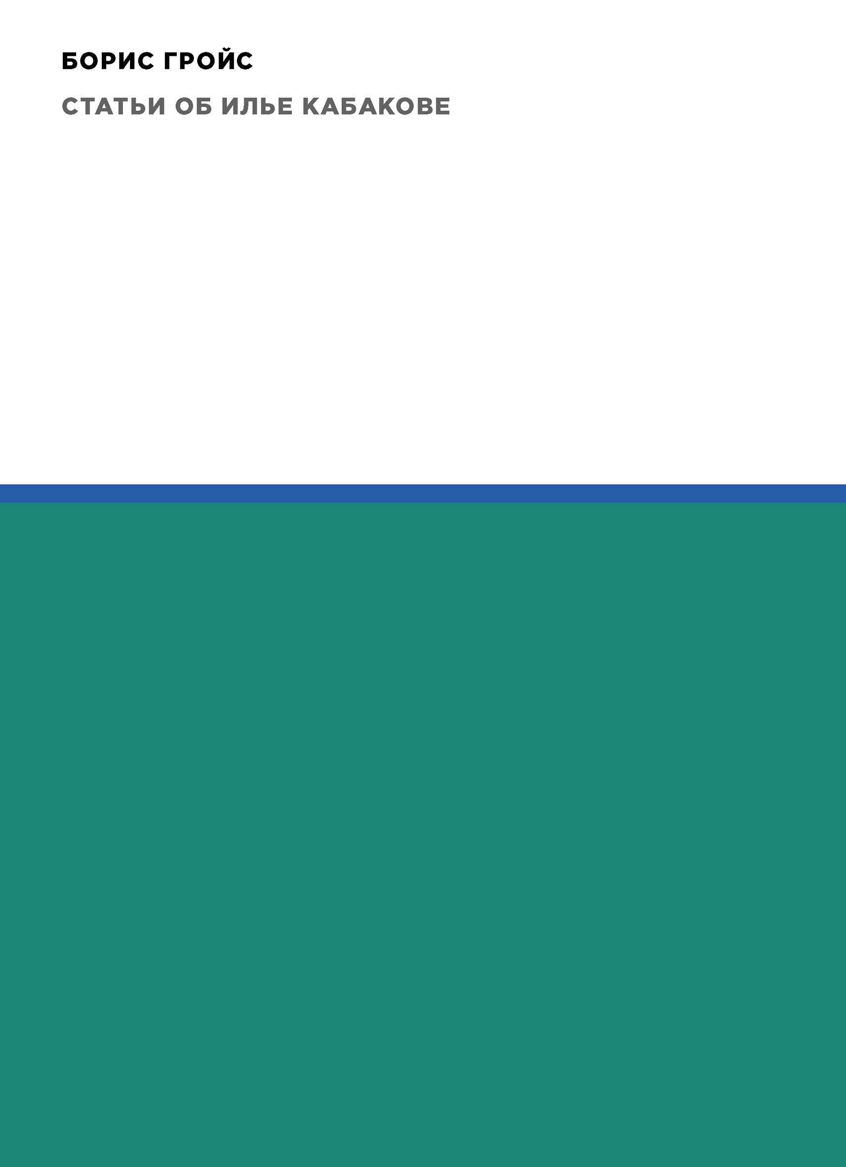 Борис Гройс Статьи об Илье Кабакове борис гройс коммунистический постскриптум