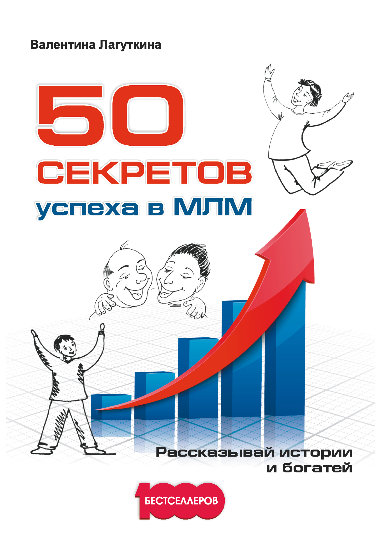 Валентина Лагуткина 50 секретов успеха в МЛМ. Рассказывай истории и богатей цены онлайн