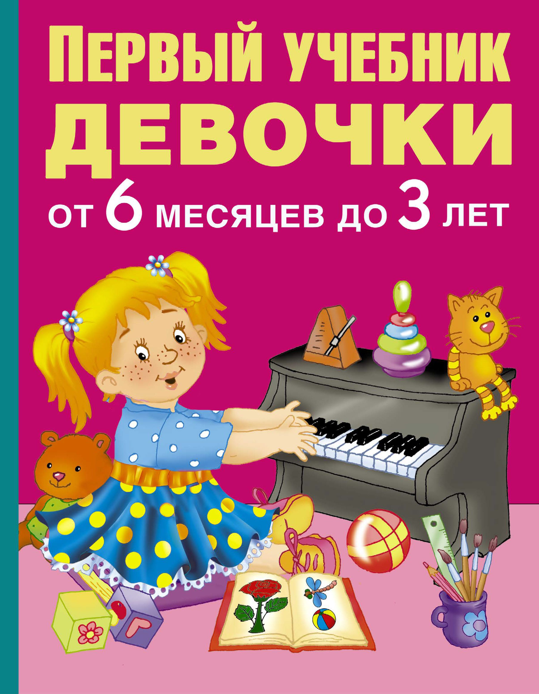В. Г. Дмитриева Первый учебник девочки от 6 месяцев до 3 лет дмитриева в первый учебник девочки от 6 месяцев до 3 лет isbn 9785170938728
