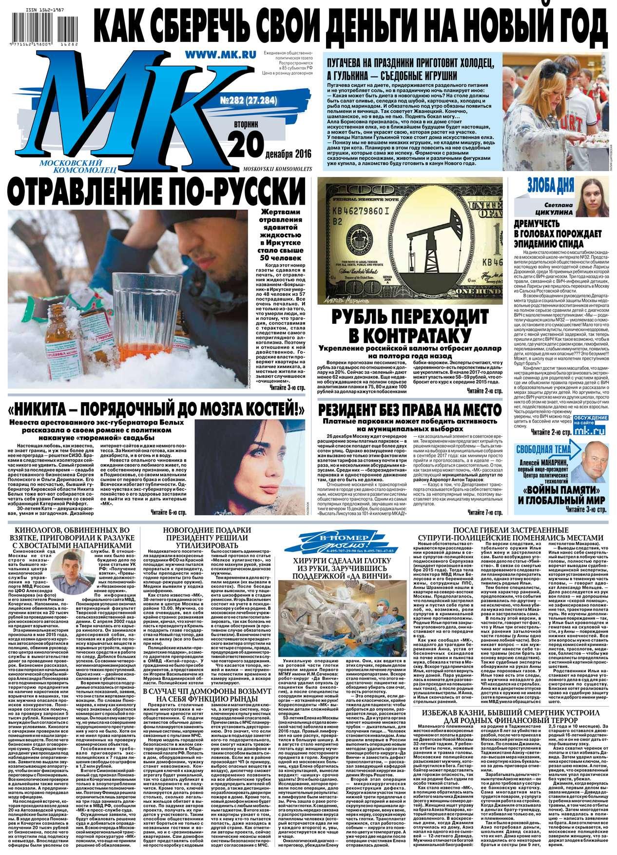 Редакция газеты МК Московский Комсомолец МК Московский комсомолец 282-2016 цена 2017