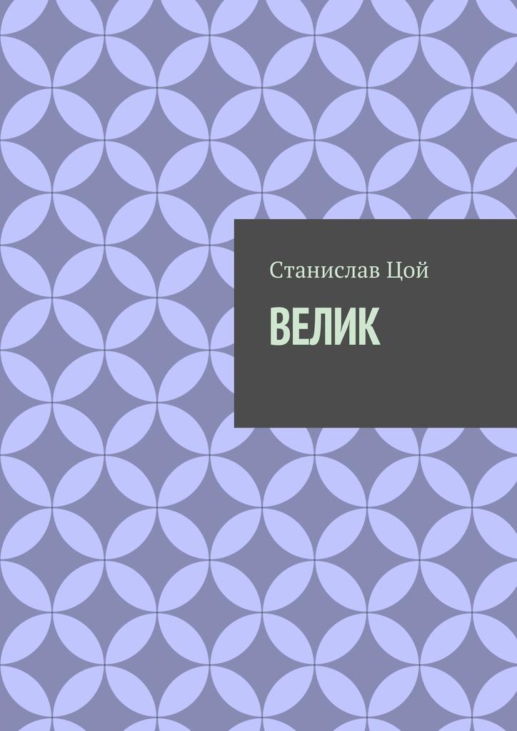 Станислав Цой Велик станислав цой строки икраски