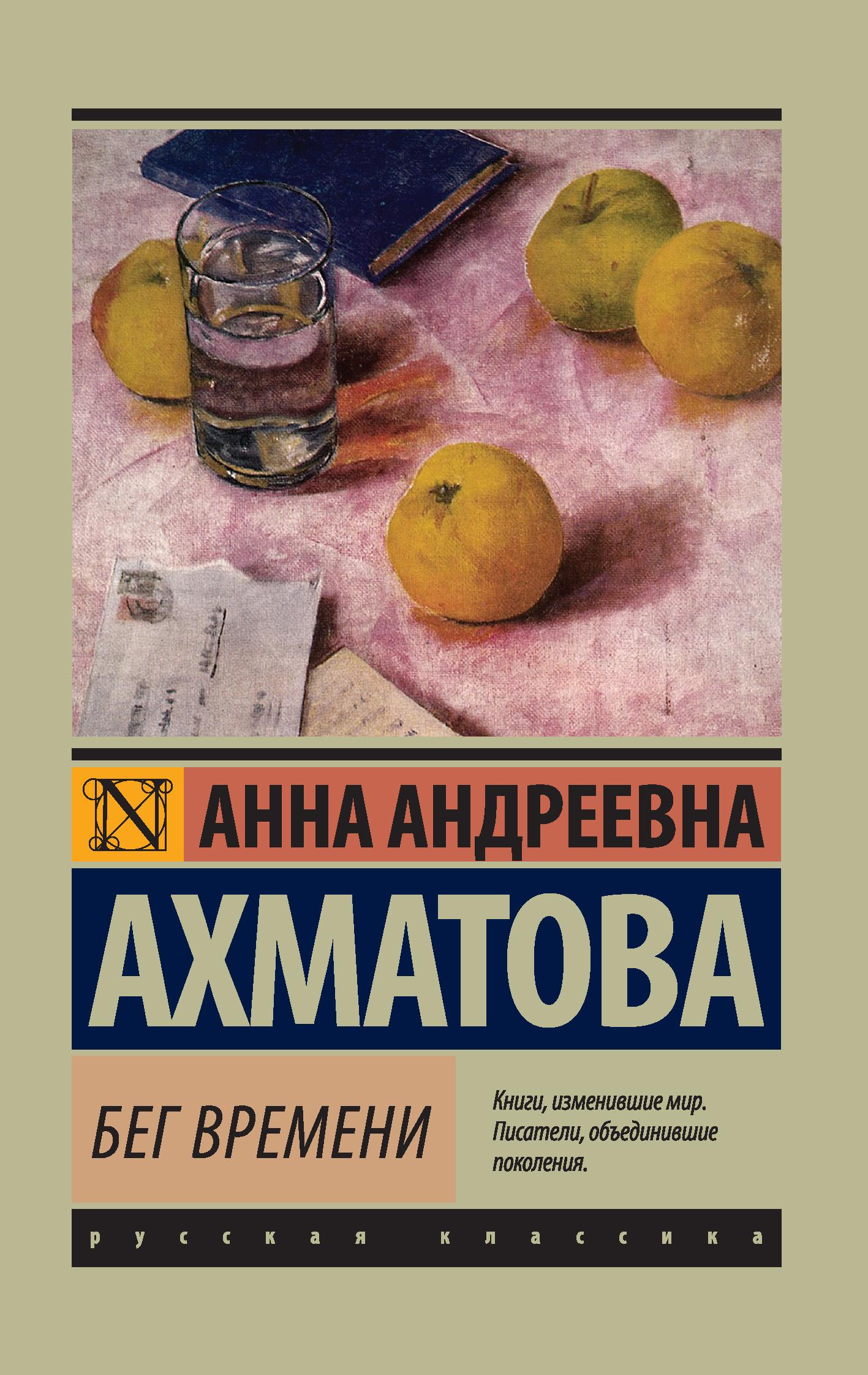 Анна Ахматова Бег времени (сборник) ахматова поэма без героя 2019 01 15t20 00