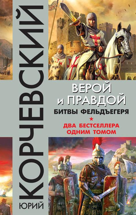 Юрий Корчевский Верой и правдой. Битвы фельдъегеря (сборник) аркадий степной верой и правдой