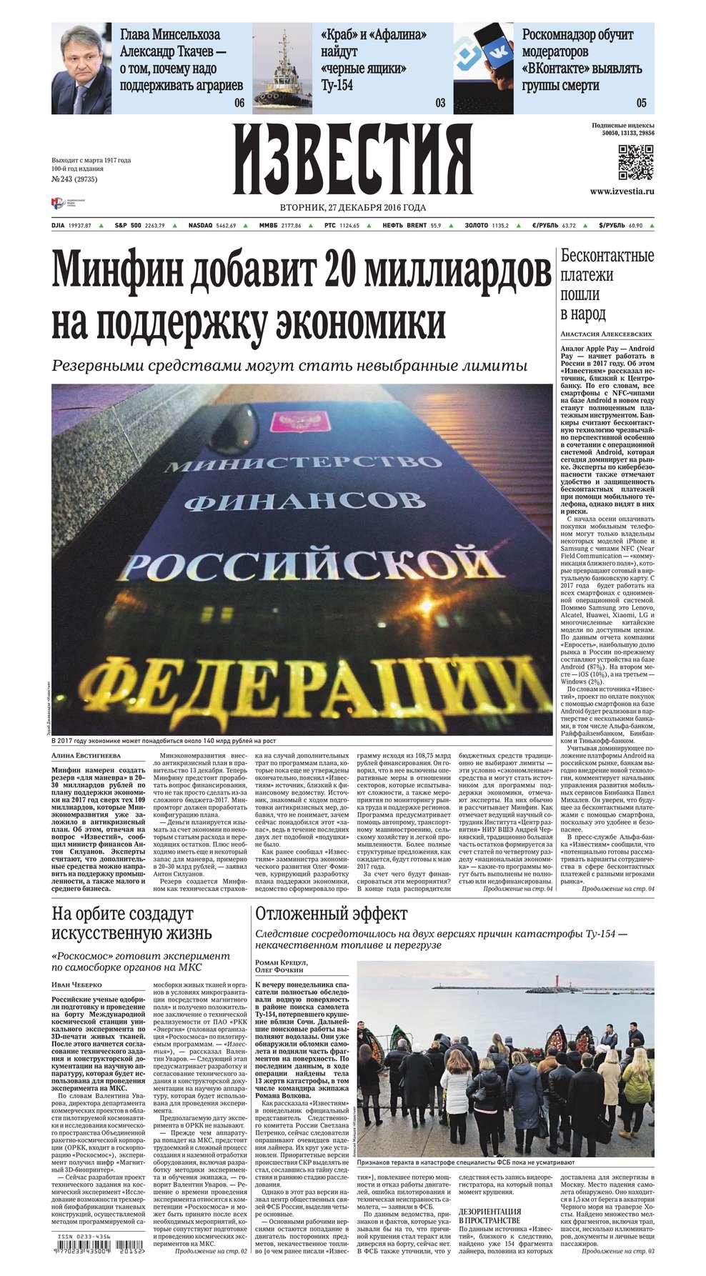 Известия 243-2016 фото