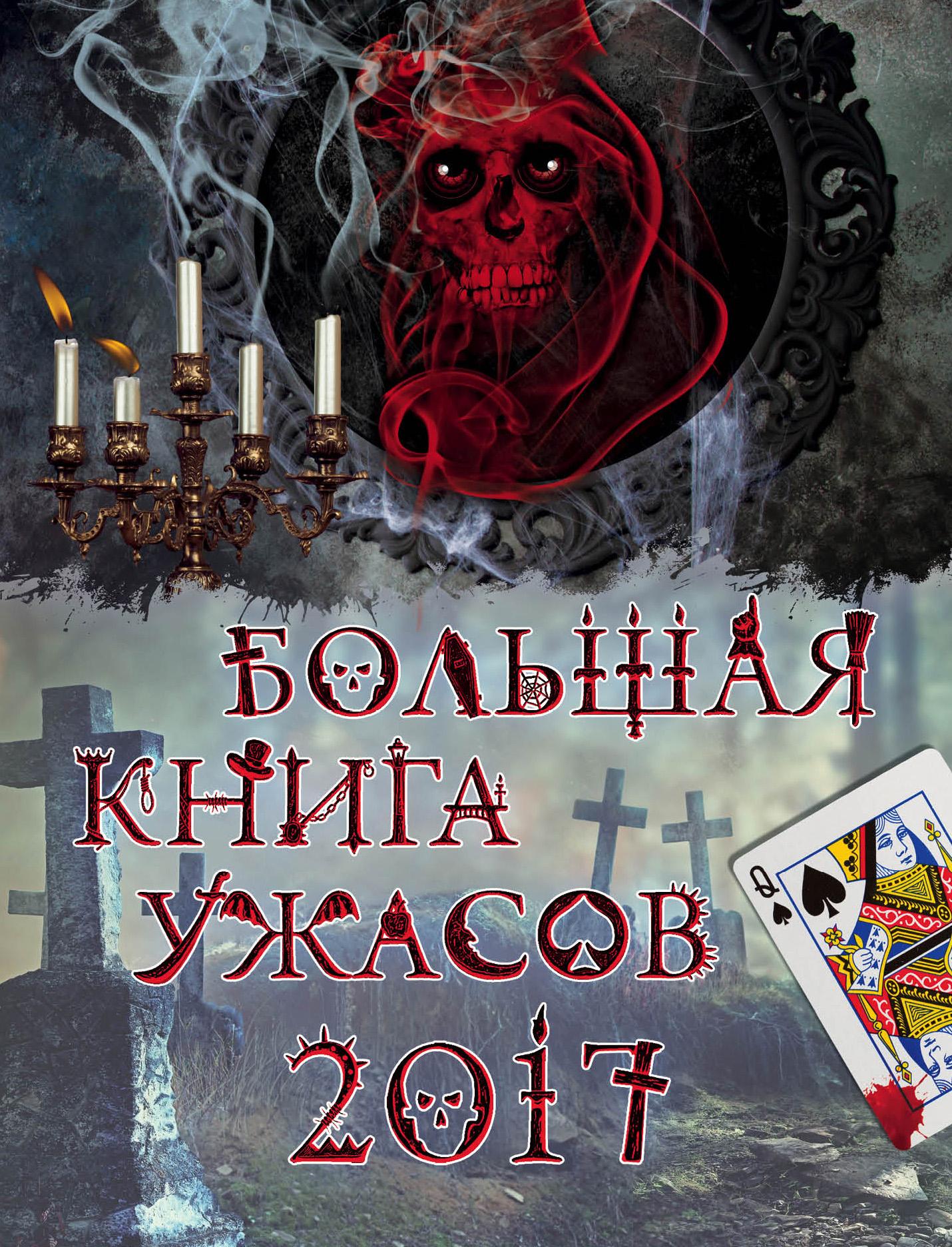 bolshaya kniga uzhasov 2017