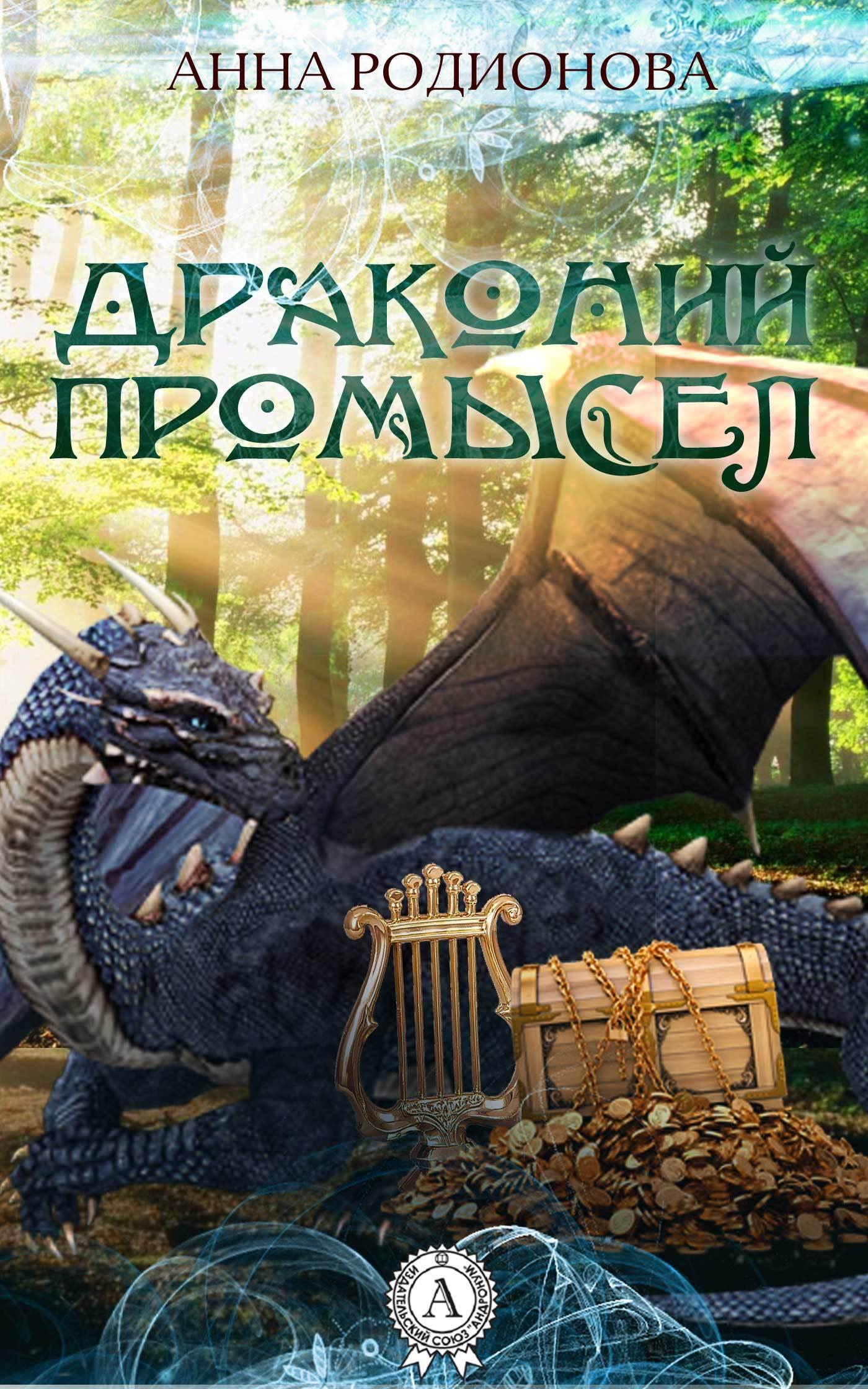 Анна Родионова Драконий промысел анна гаврилова астра шустрое счастье или охота на маленького дракона