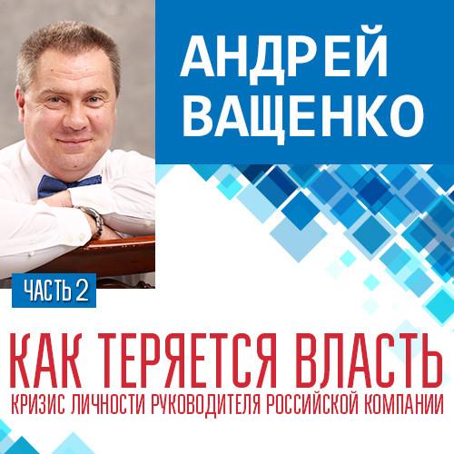 Андрей Ващенко Как теряется власть. Лекция 2