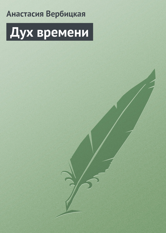 Анастасия Вербицкая Дух времени цена