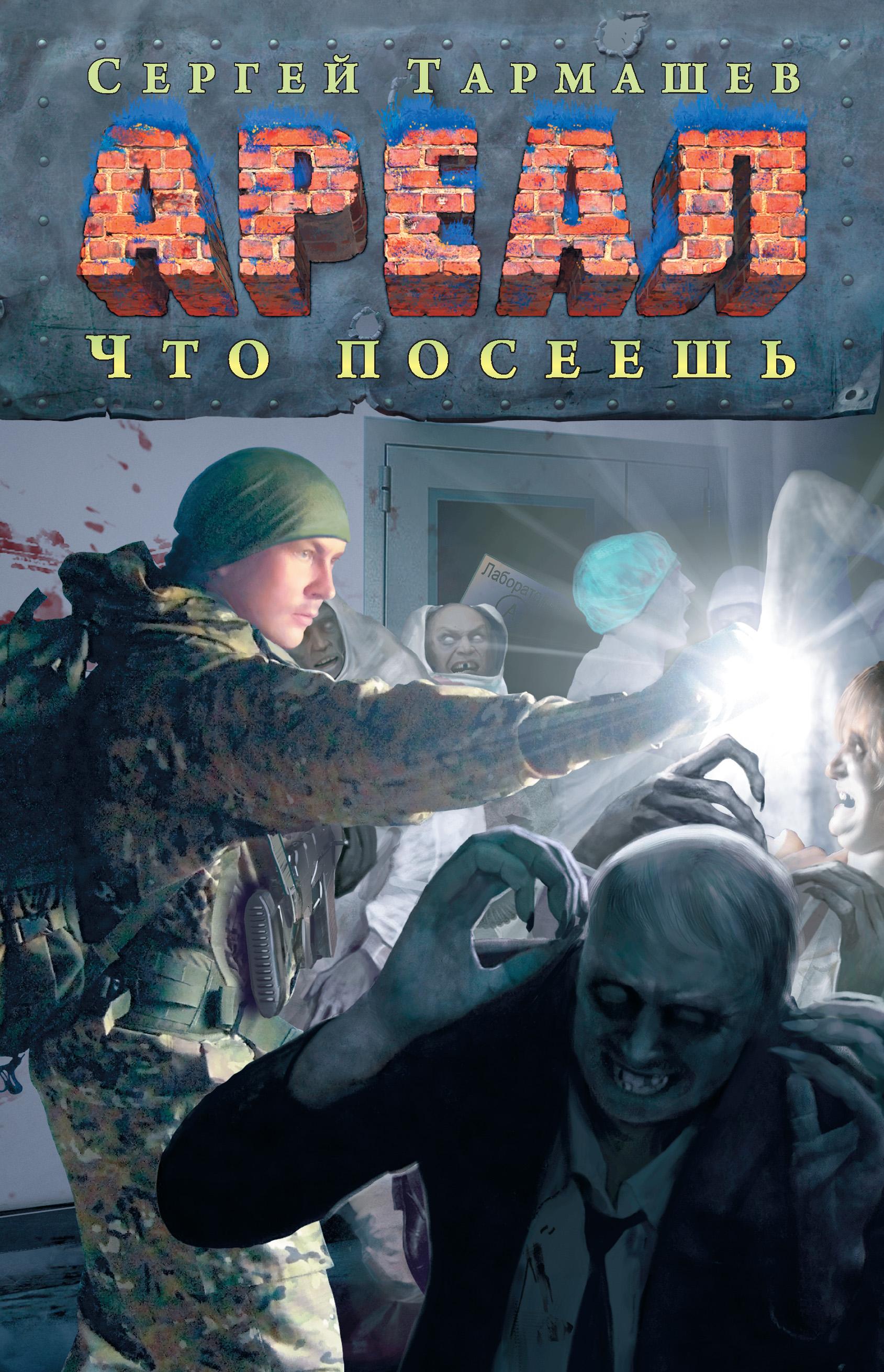 Сергей Тармашев Что посеешь тармашев сергей сергеевич ареал что посеешь