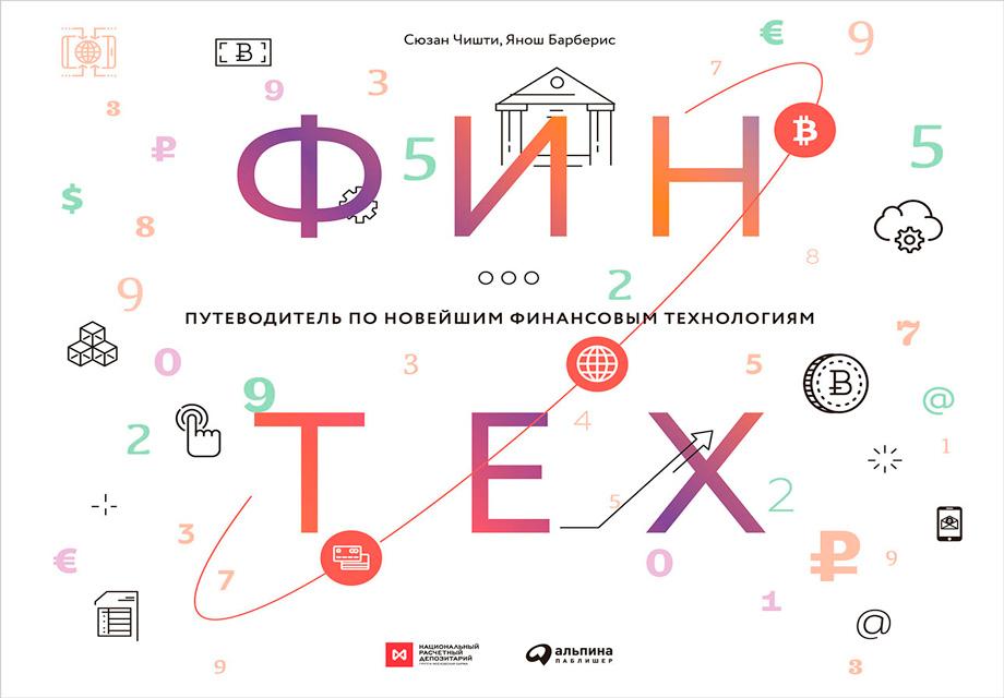 фото обложки издания Финтех: Путеводитель по новейшим финансовым технологиям