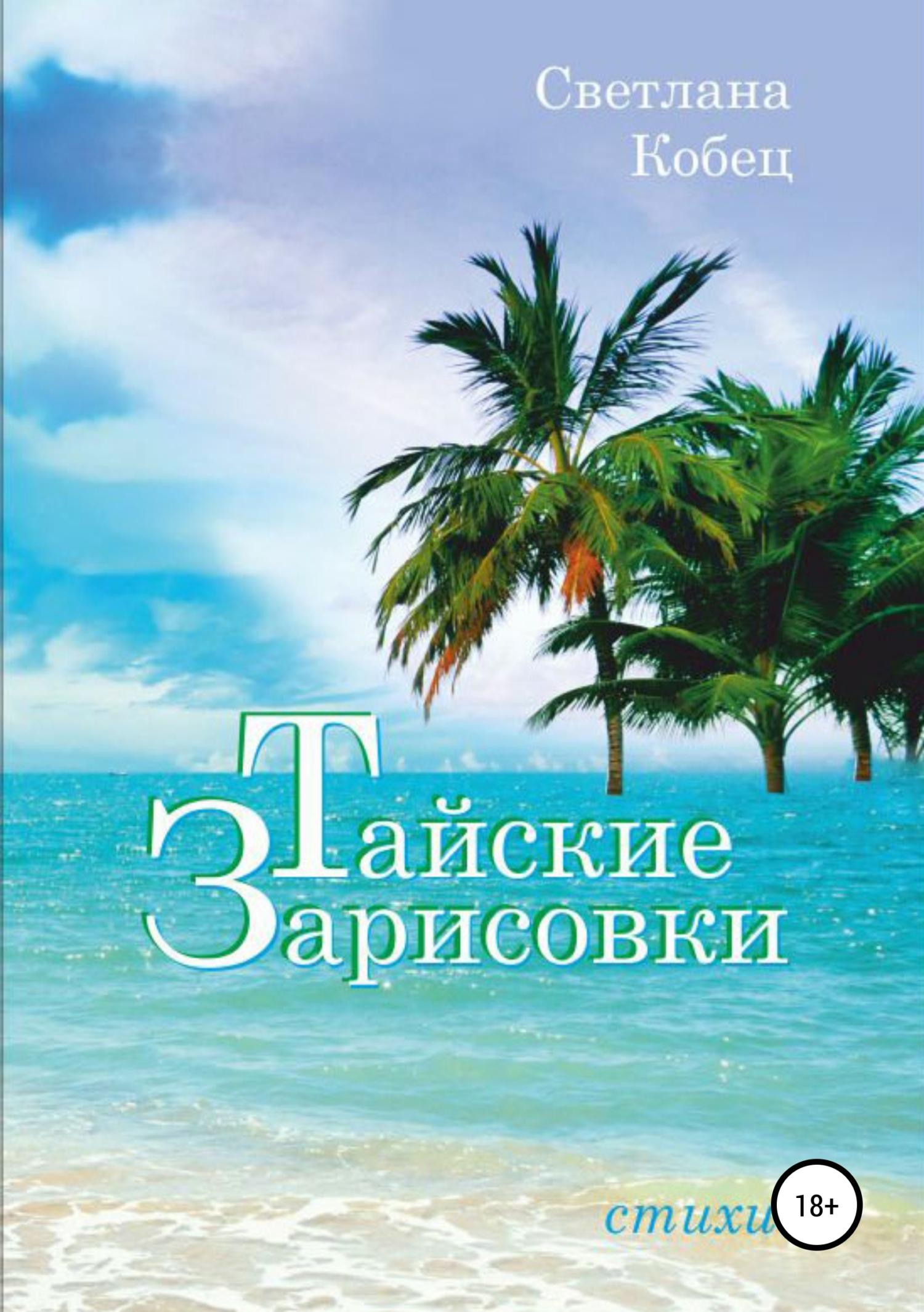 Светлана Викторовна Кобец «Тайские зарисовки»
