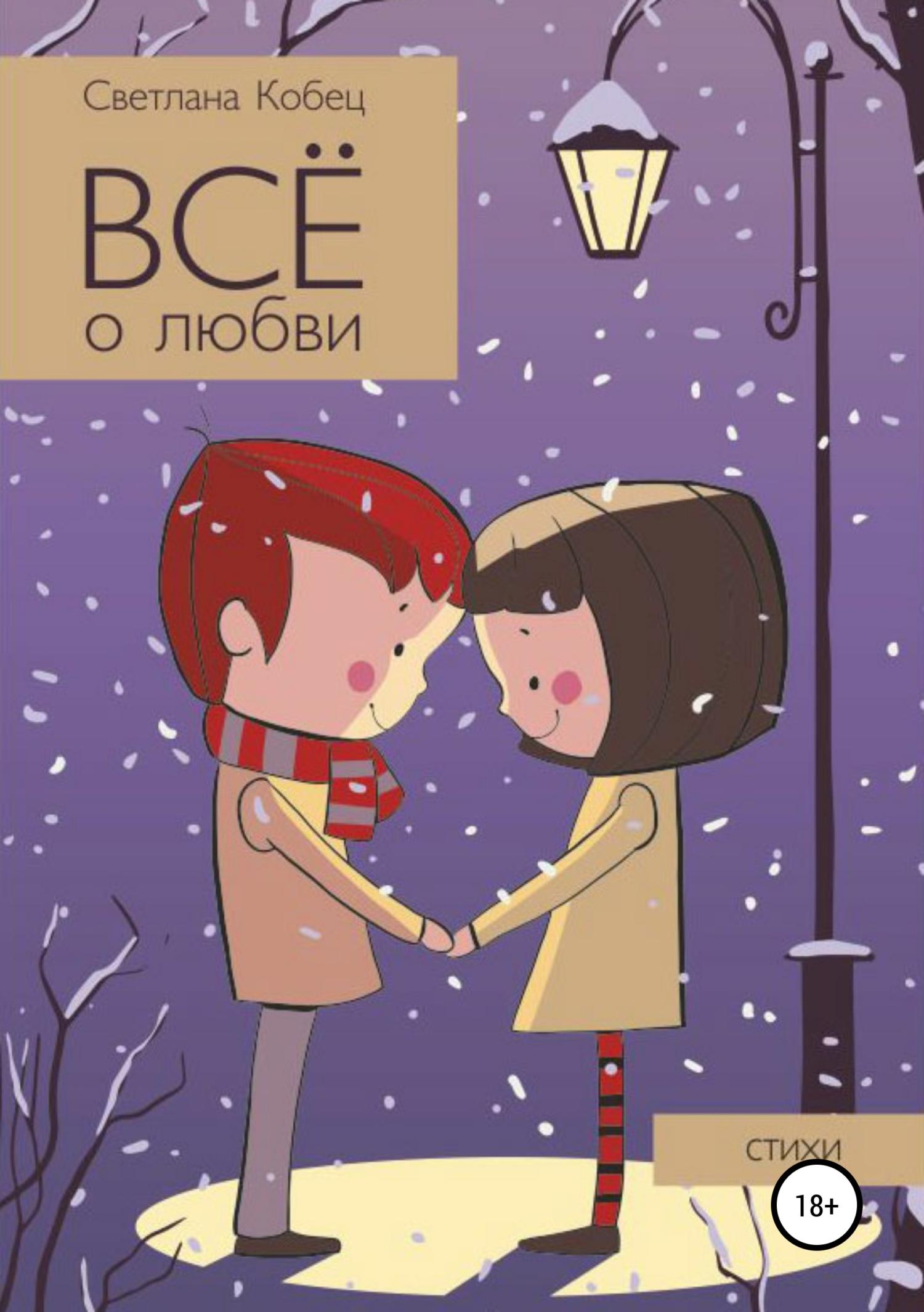 Светлана Кобец «Всё о любви»
