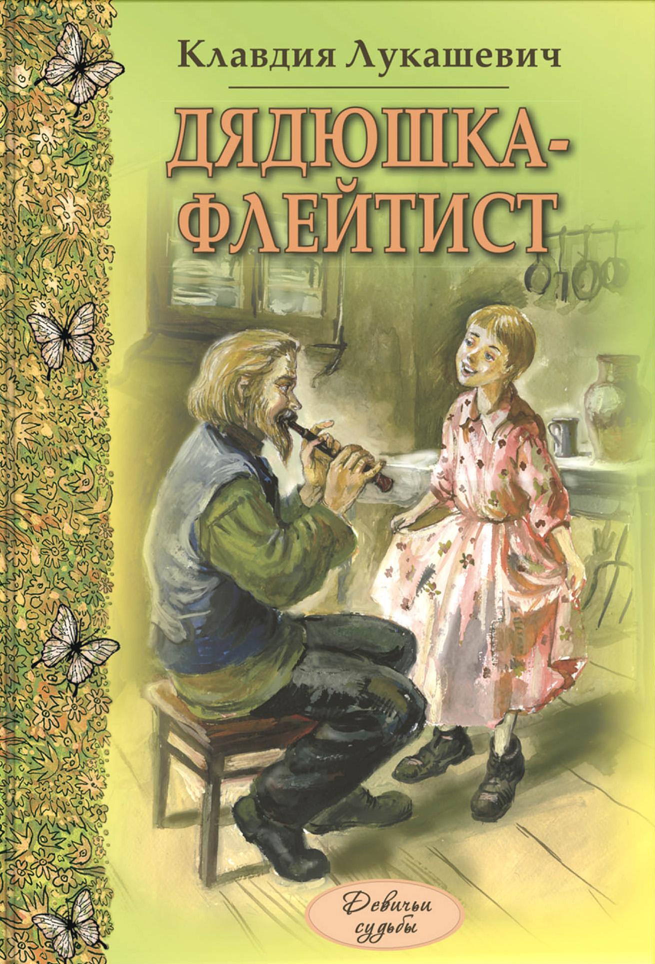 Клавдия Владимировна Лукашевич Дядюшка-флейтист (сборник) лукашевич к в дядюшка флейтист повести