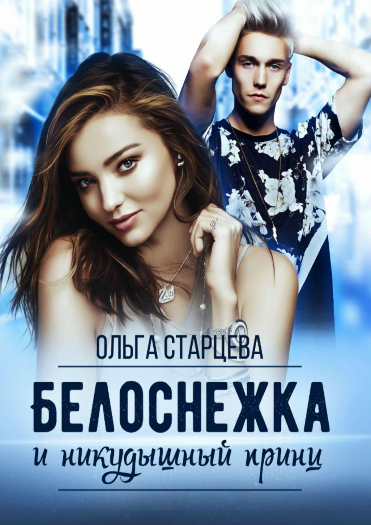 Ольга Старцева Белоснежка иникудышный принц ольга старцева иностранка