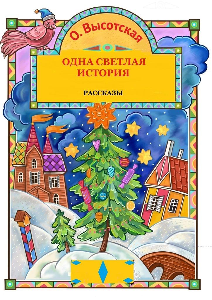 Ольга Высотская Одна светлая история ольга шеменева размышления