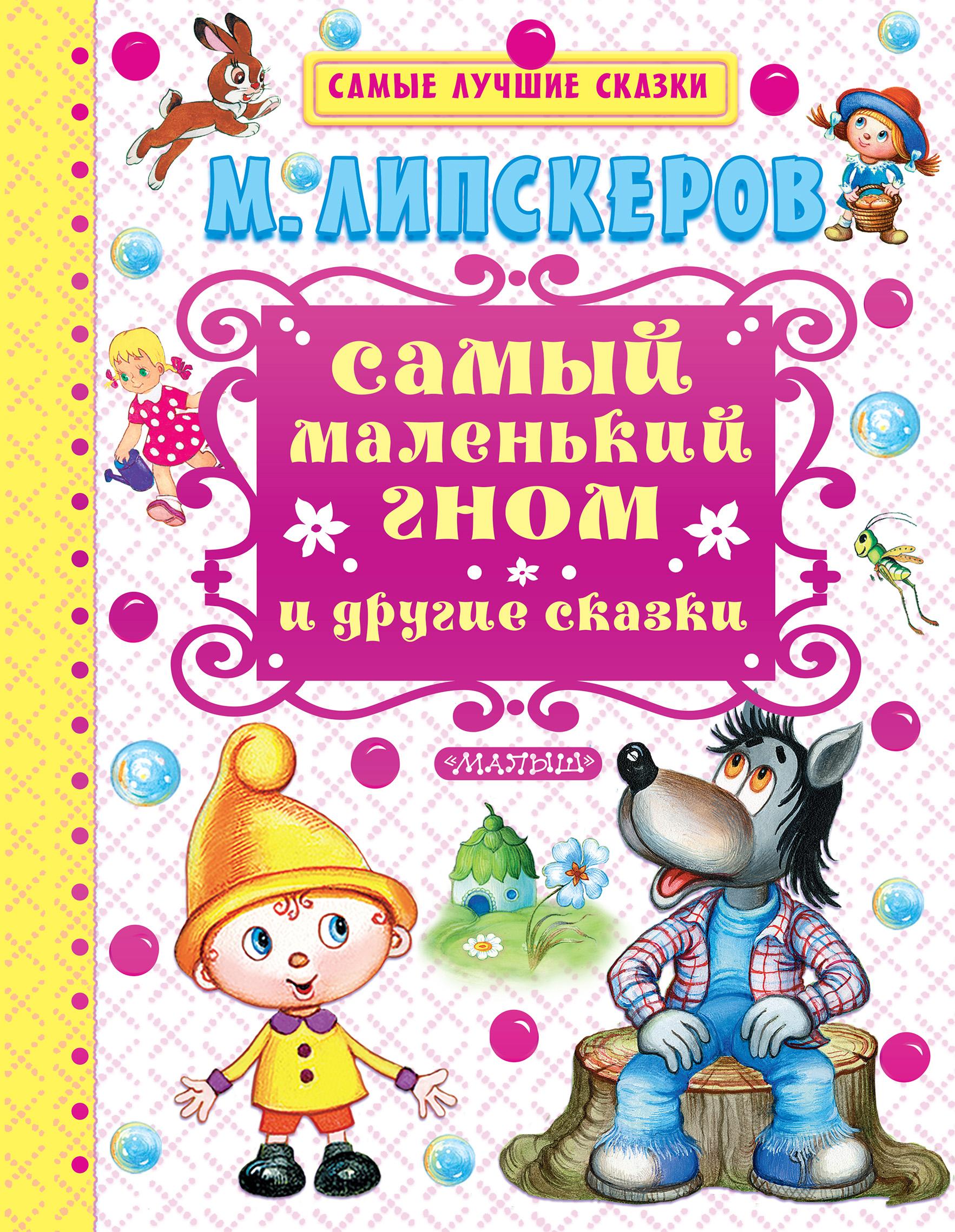 Михаил Липскеров Самый маленький гном и другие сказки степанов в самый большой самовар сказки