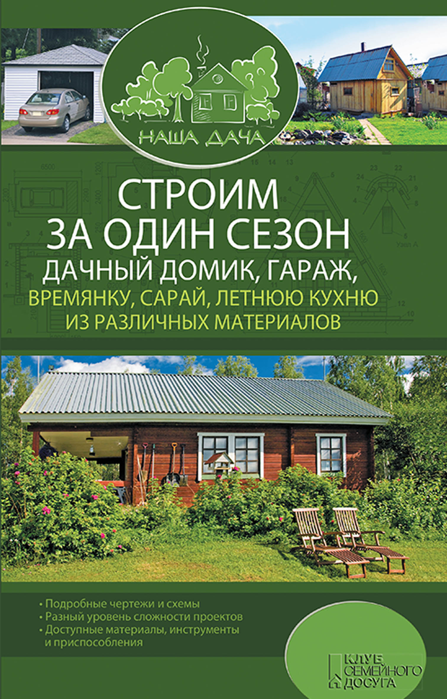 Отсутствует Строим за один сезон дачный домик, гараж, времянку, сарай, летнюю кухню из различных материалов