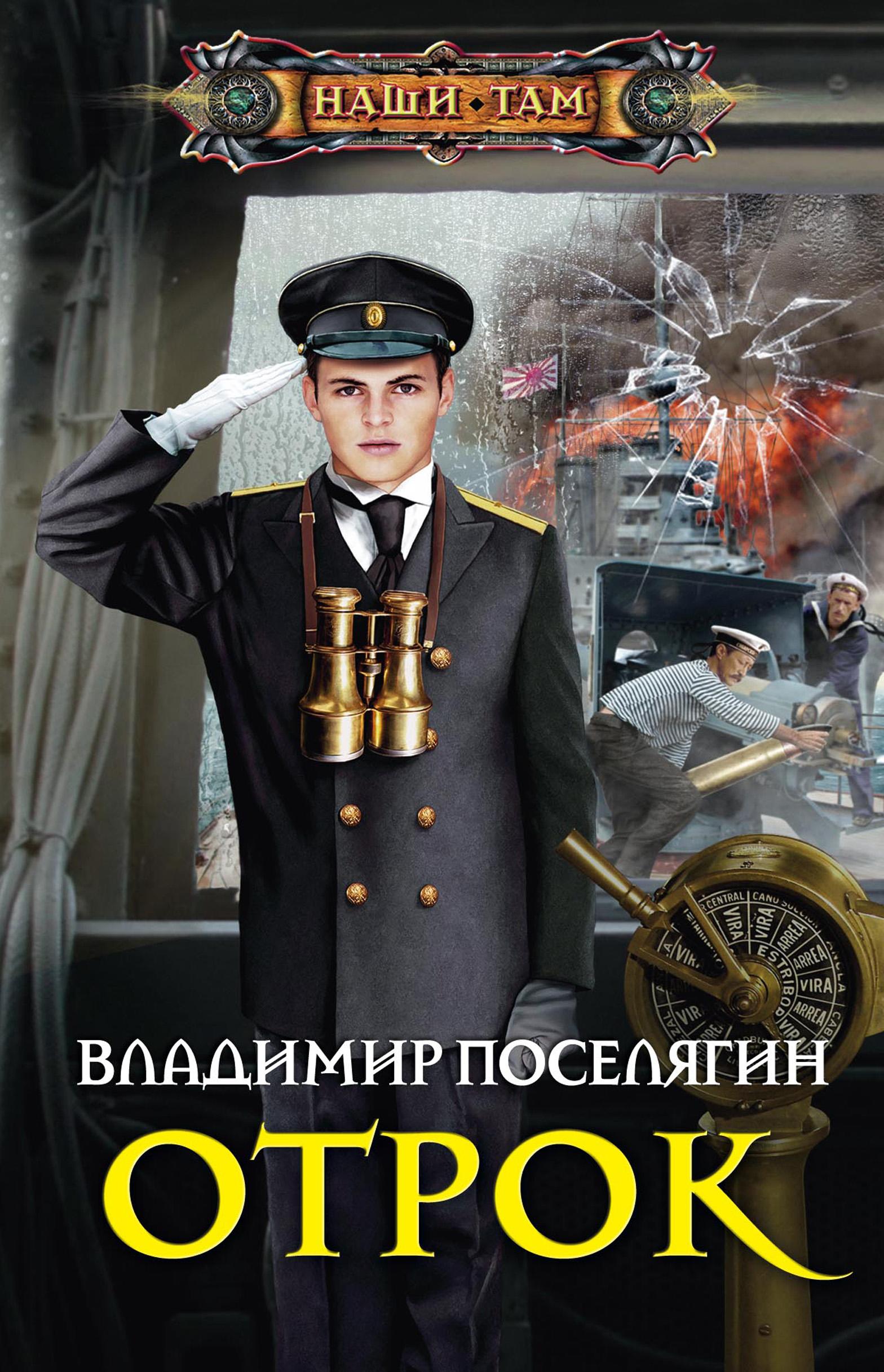 цены на Владимир Поселягин Отрок  в интернет-магазинах