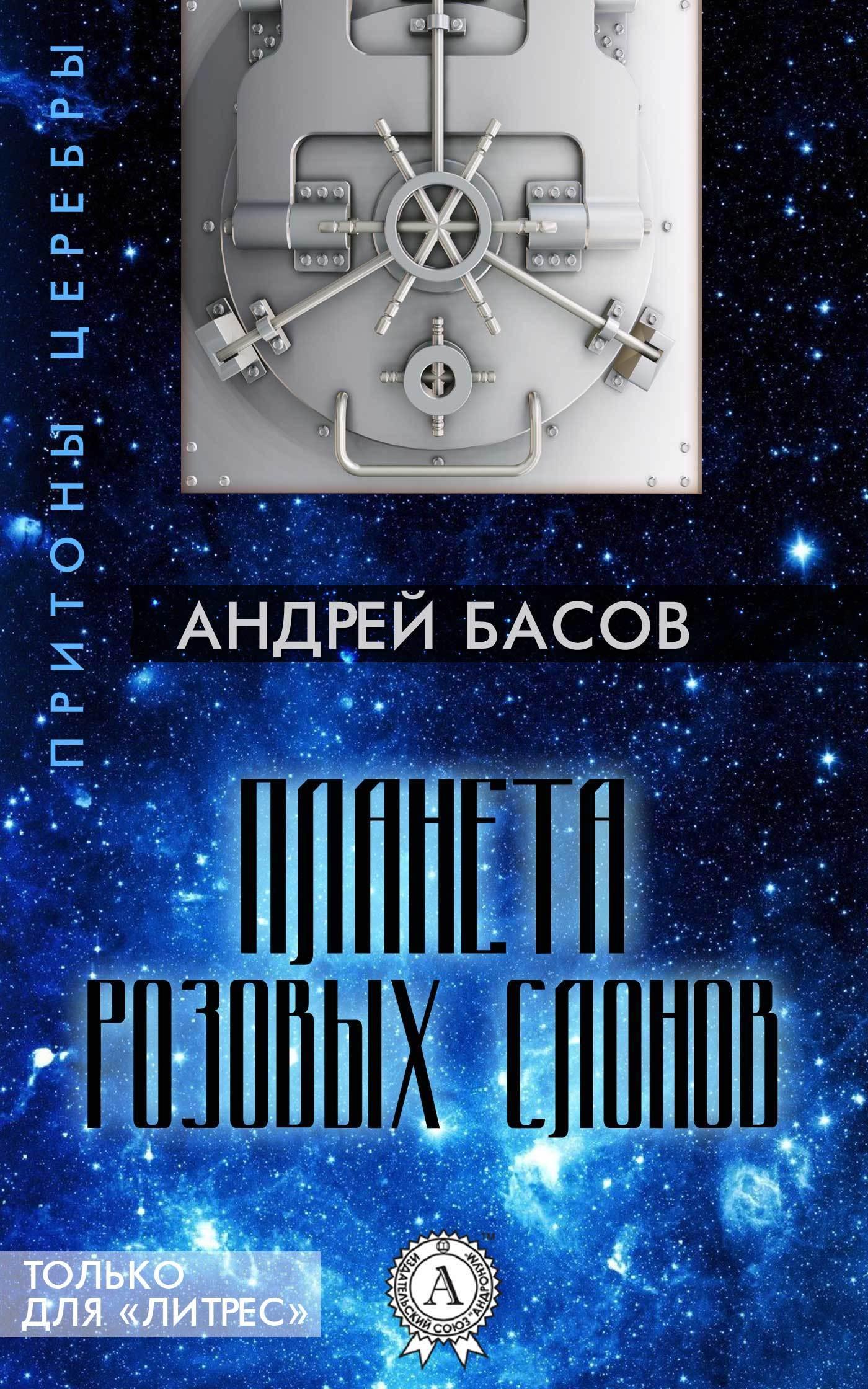 Андрей Басов Планета розовых слонов всё своё