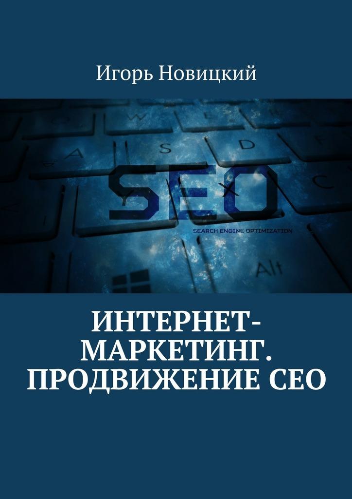 Игорь Новицкий Интернет-маркетинг. Продвижение СЕО антон агафонов сетевой маркетинг система рекрутирования в интернете