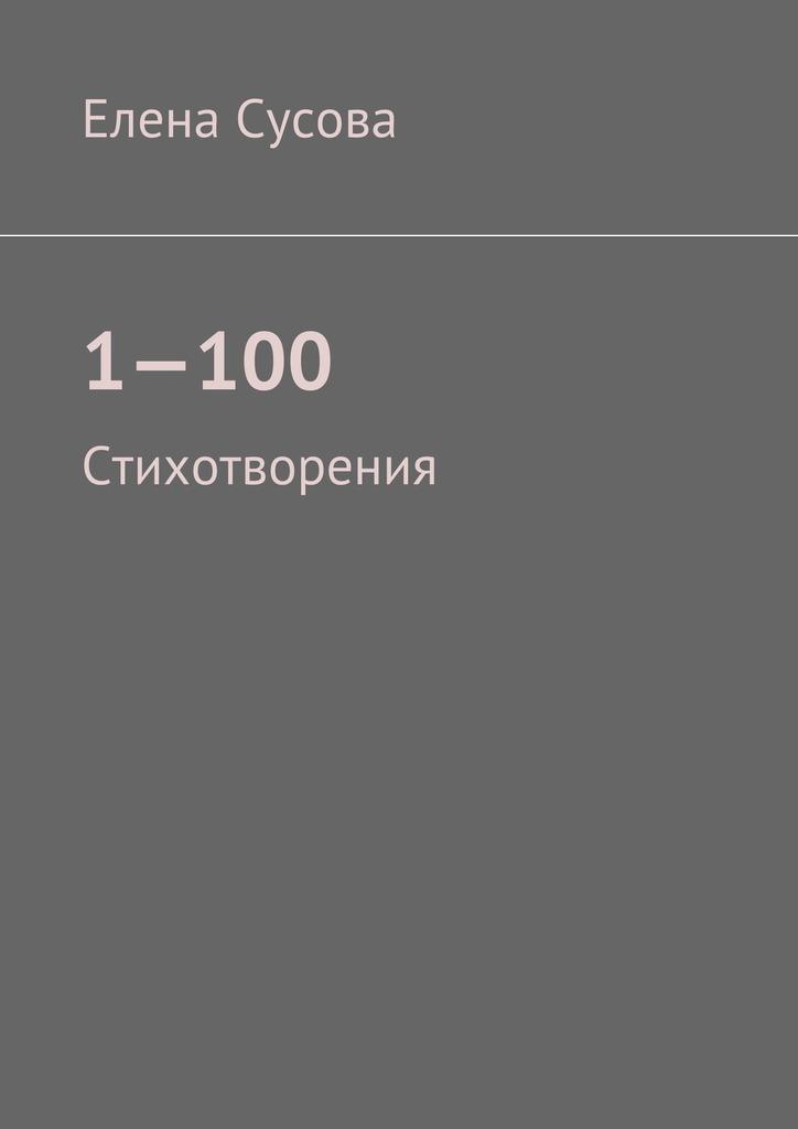 цена Елена Сусова 1—100. Стихотворения в интернет-магазинах
