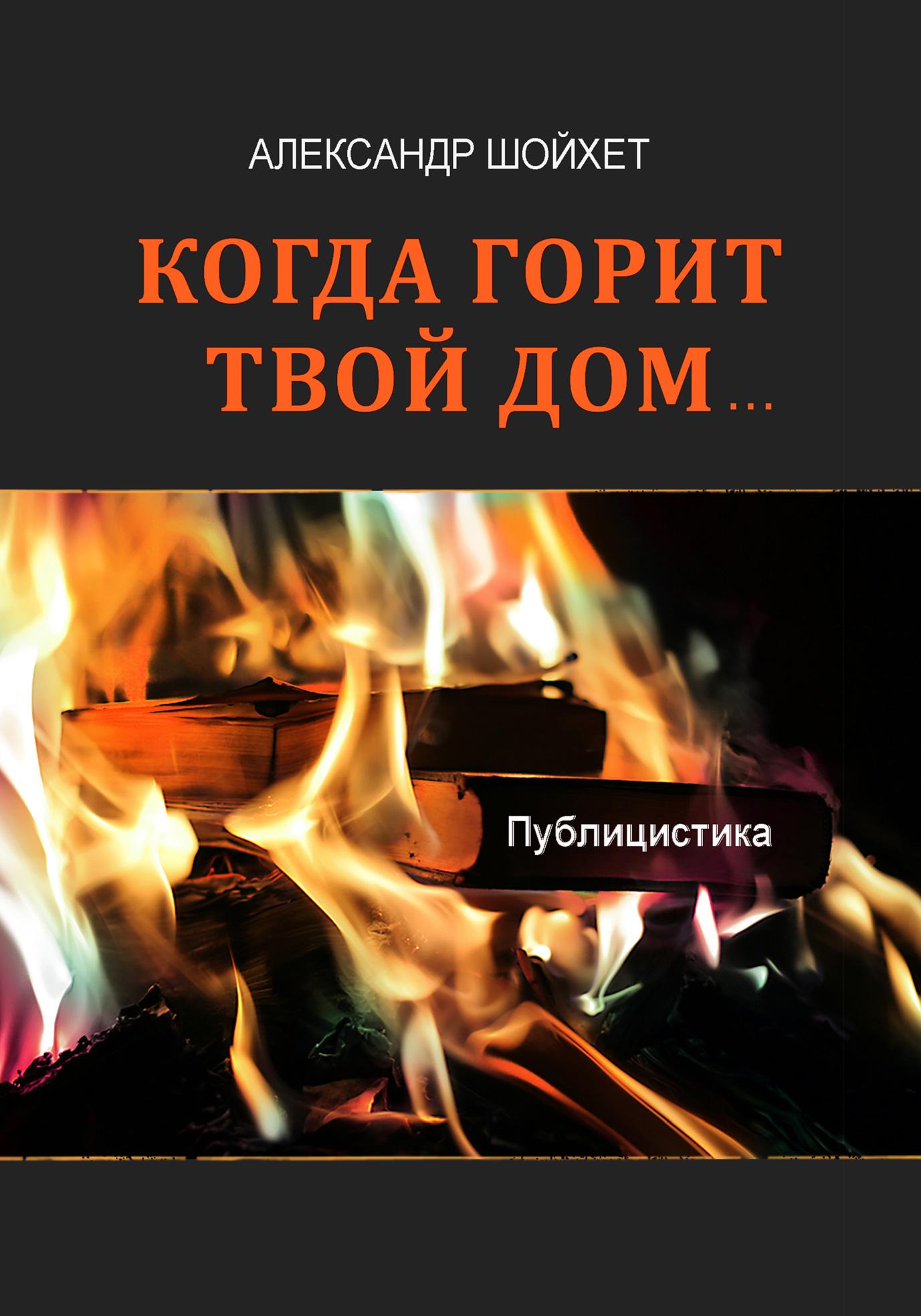 Когда горит твой дом… Публицистика