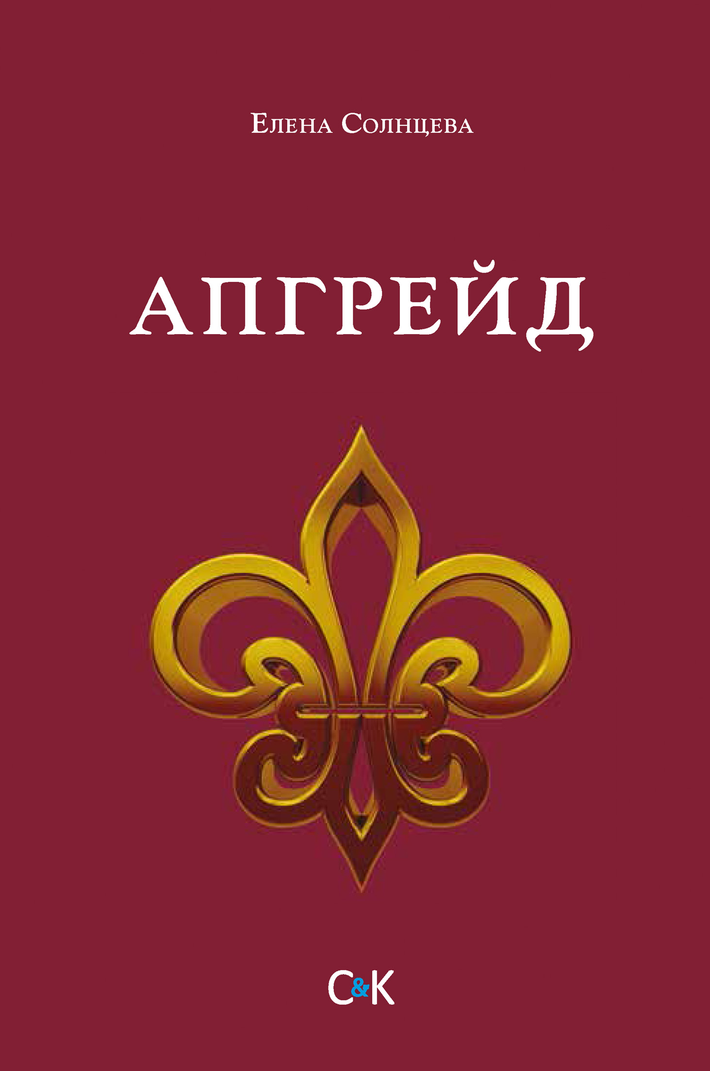 Елена Солнцева Апгрейд