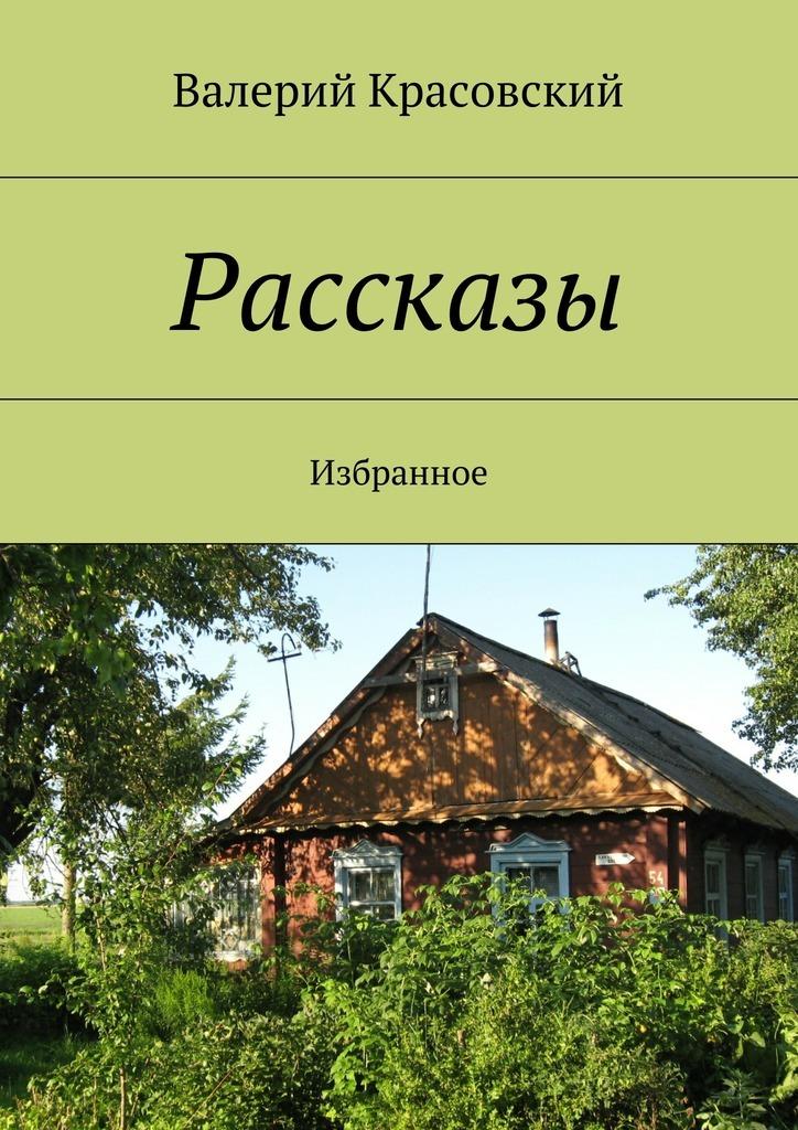 Валерий Красовский Рассказы. Избранное цена и фото