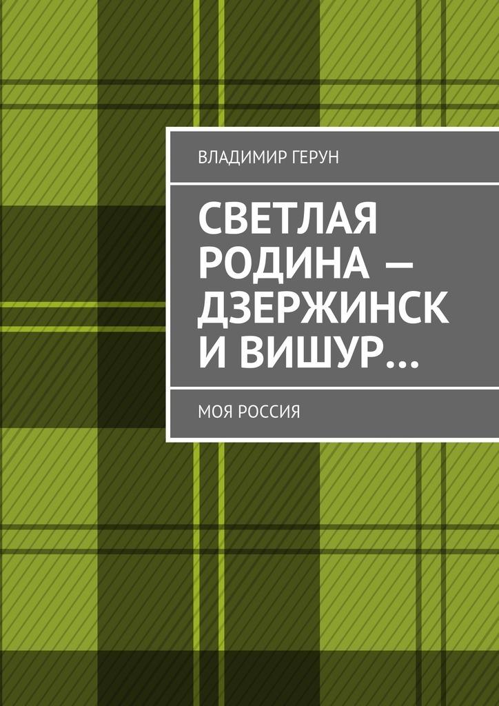 Владимир Герун Светлая Родина– Дзержинск иВишур… Моя Россия