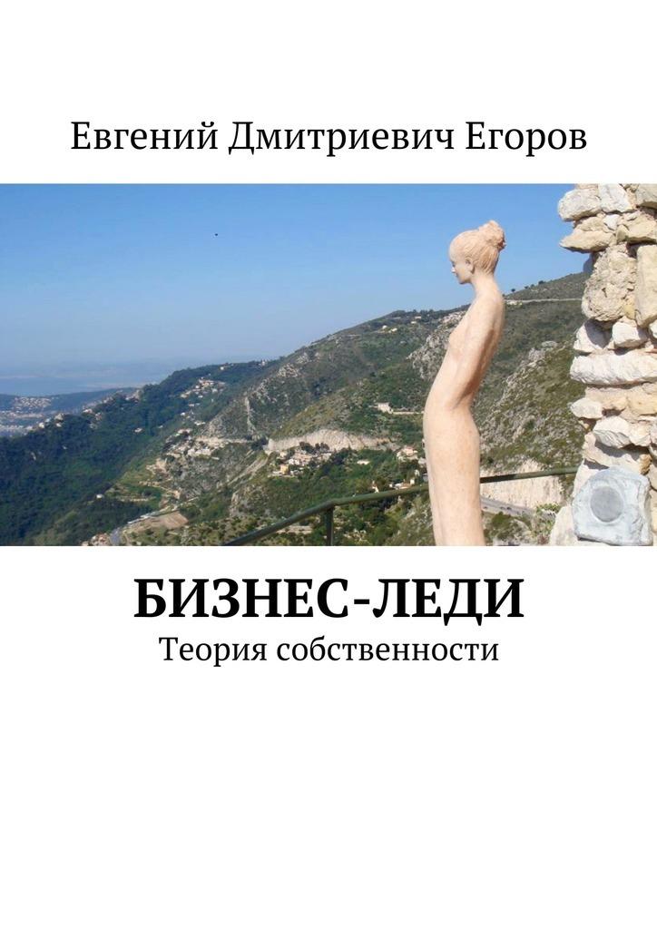 Евгений Дмитриевич Егоров Бизнес-леди. Теория собственности теория межличностных отношений и когнитивные теории личности