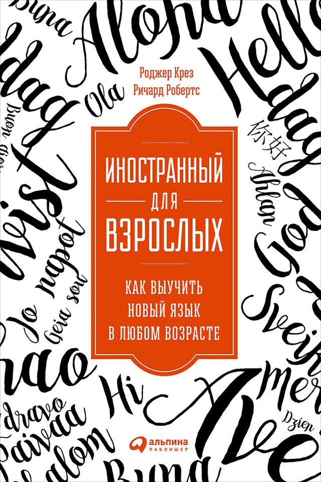 Роджер Крез Иностранный для взрослых: Как выучить новый язык в любом возрасте
