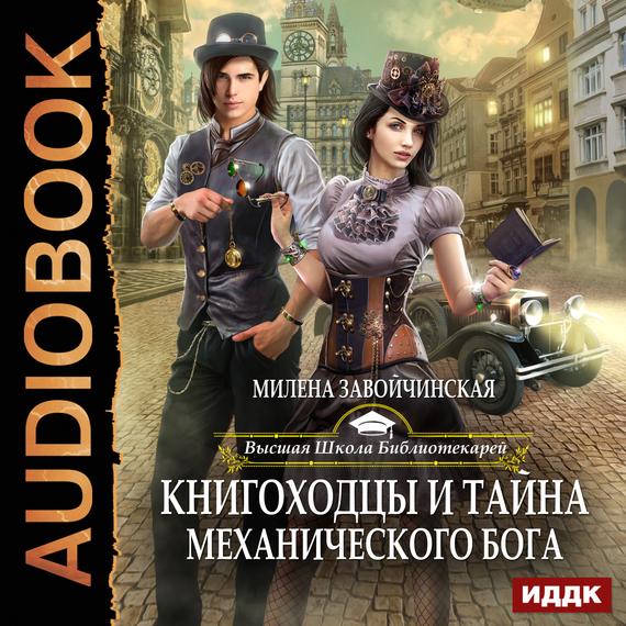 Милена Завойчинская Книгоходцы и тайна механического бога милена завойчинская высшая школа библиотекарей магия книгоходцев
