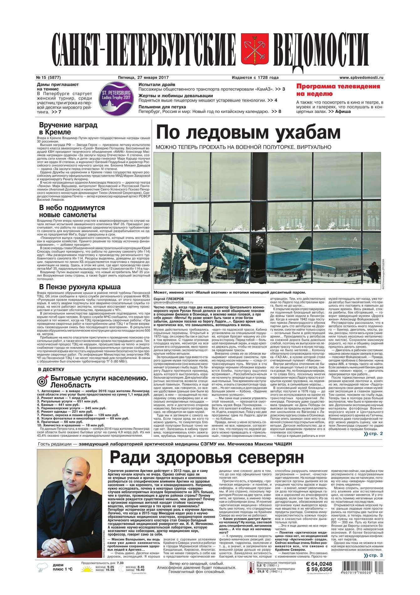 Санкт-петербургские Ведомости 015-2017