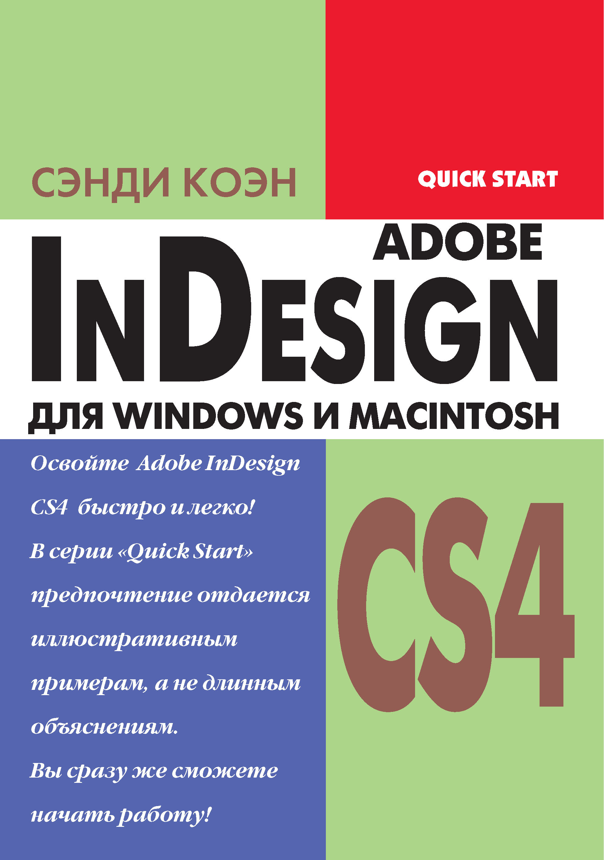 Сэнди Коэн InDesign СS4 для Windows и Мacintosh агапова и adobe indesign cs4 cd