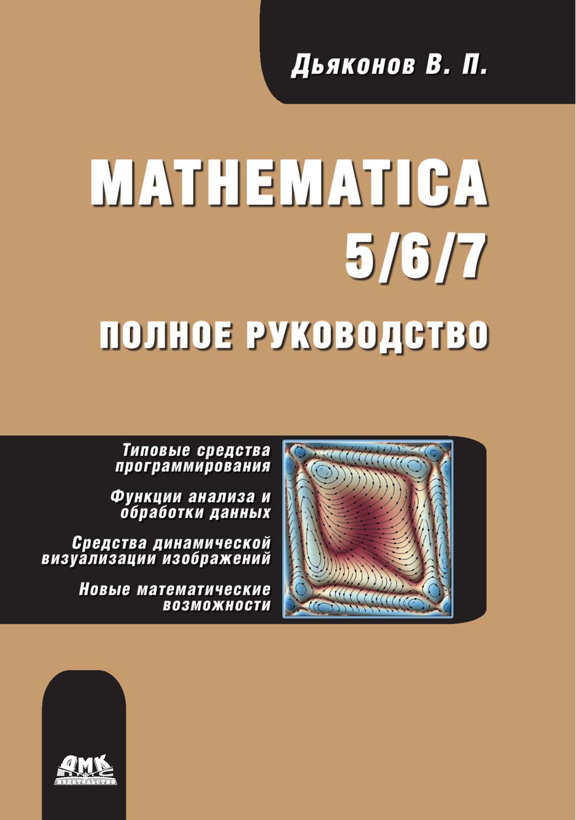 цена В. П. Дьяконов Mathematica 5/6/7. Полное руководство