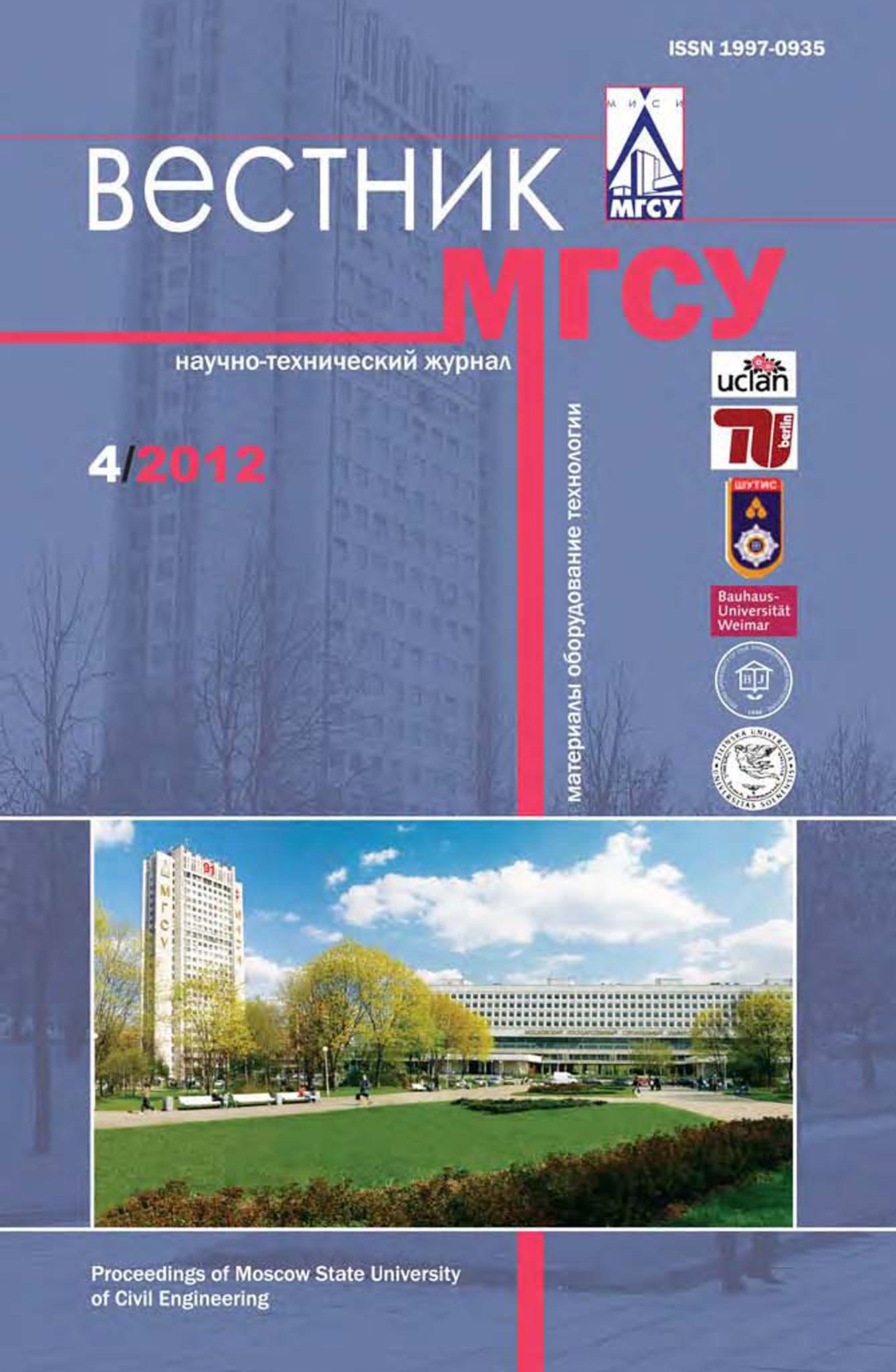 Отсутствует Вестник МГСУ №4 2012 отсутствует экономика и управление проблемы решения 05 2012
