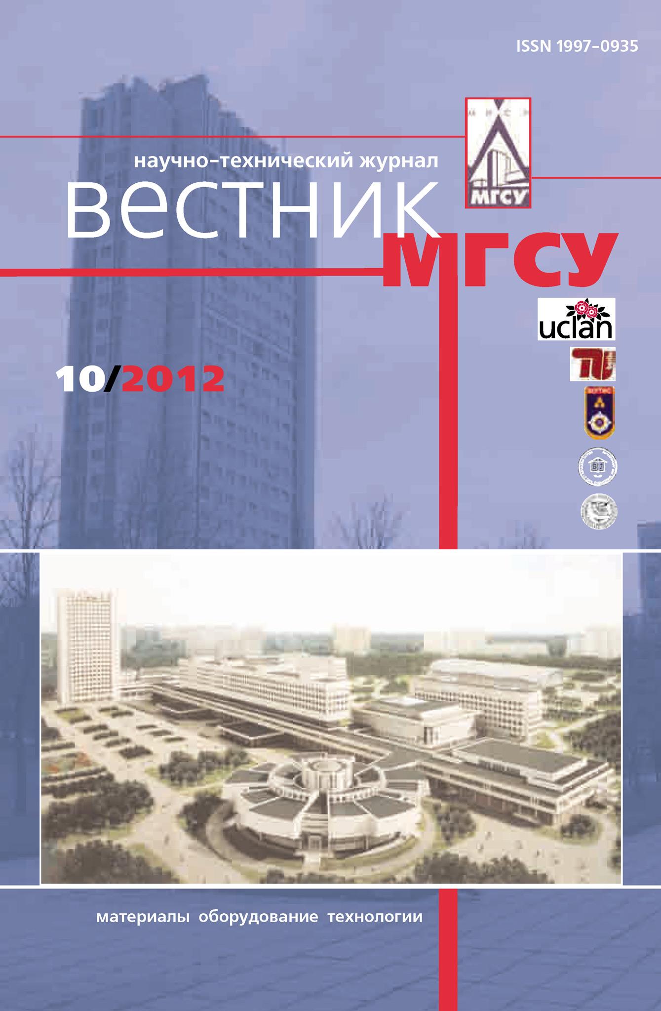 Отсутствует Вестник МГСУ №10 2012 отсутствует экономика и управление проблемы решения 05 2012