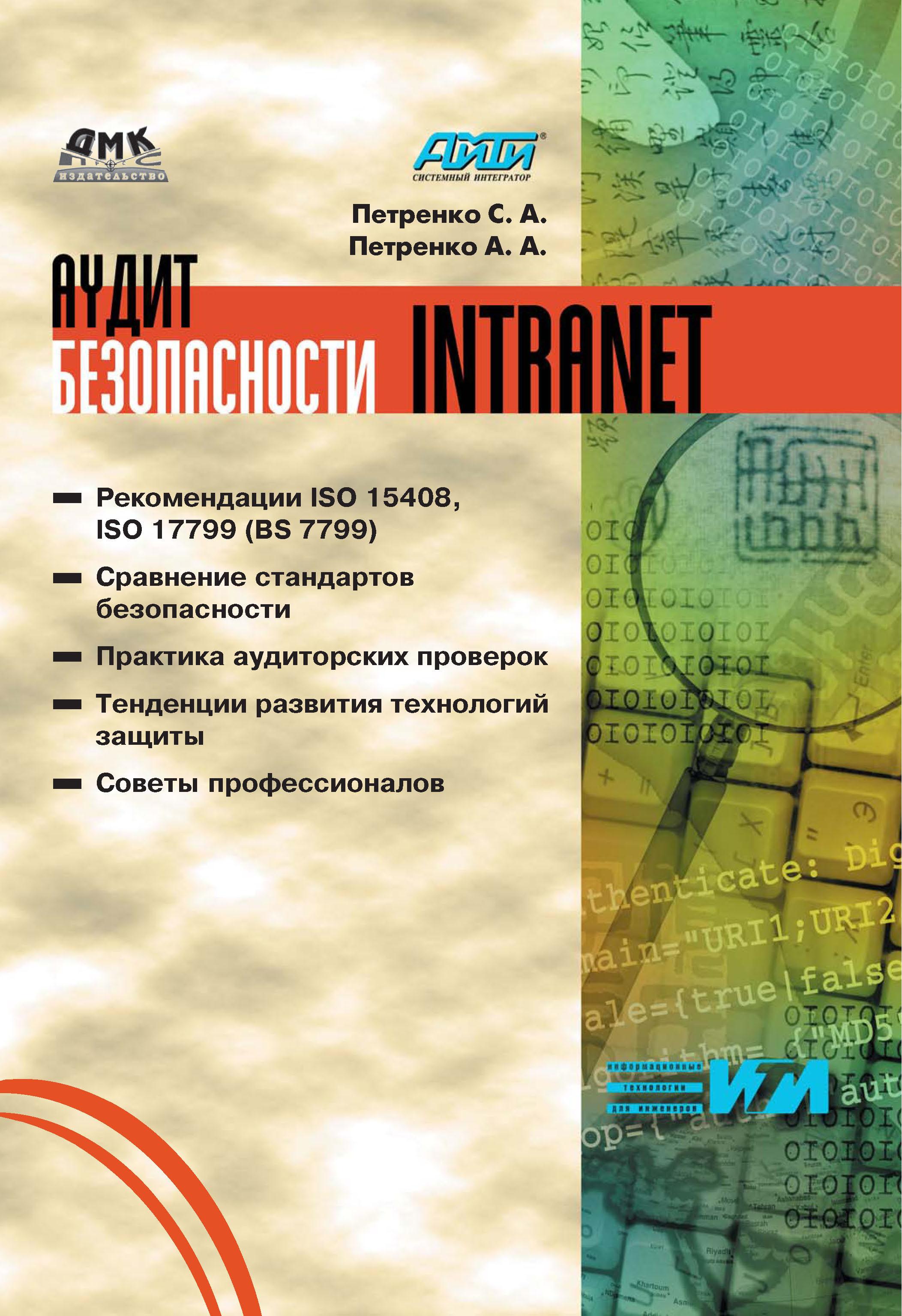 А. А. Петренко Аудит безопасности Intranet intranet as groupware