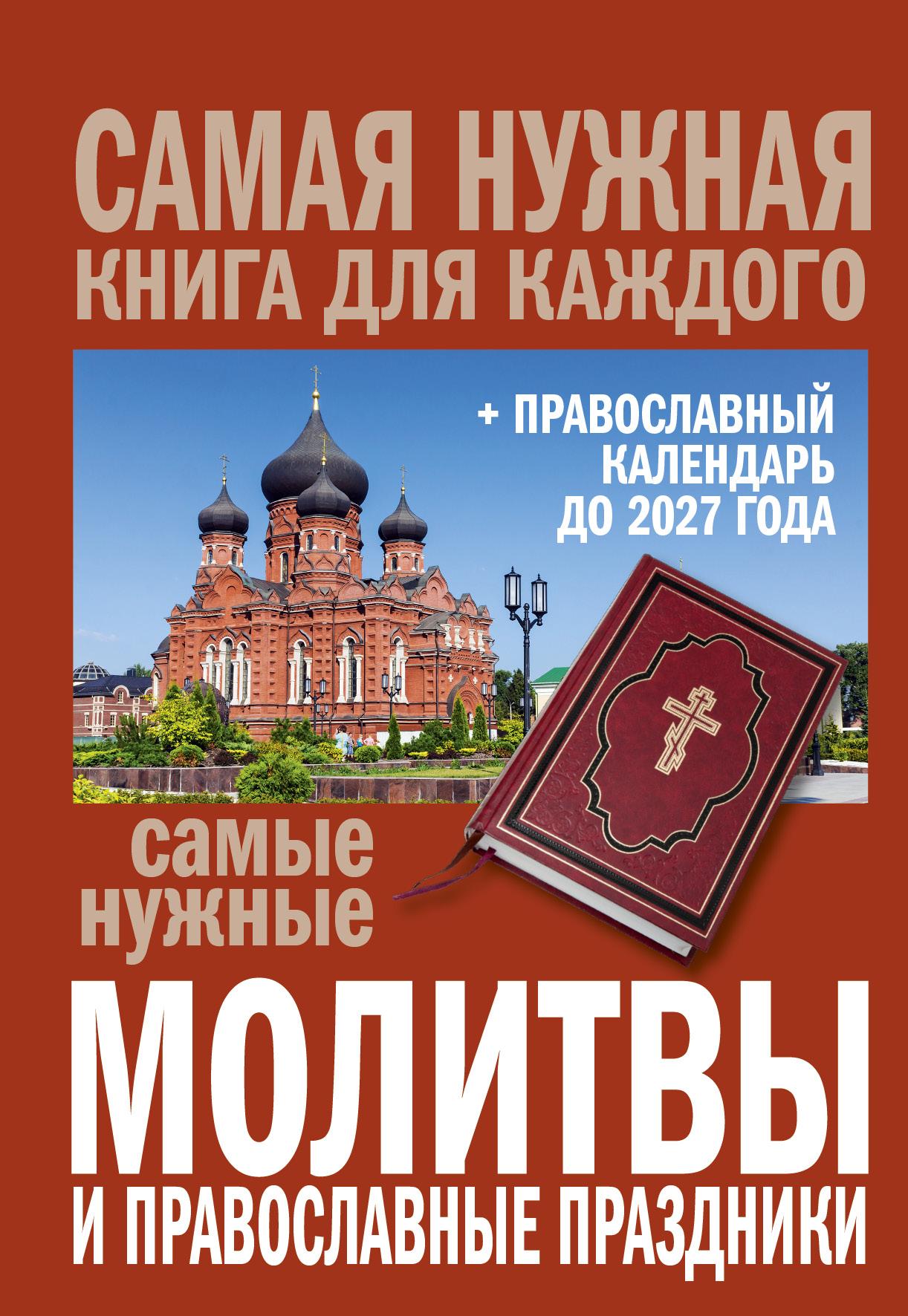 цена на Сборник Самые нужные молитвы и православные праздники + православный календарь до 2027 года