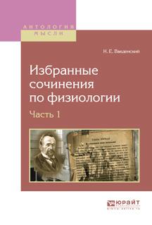 Избранные сочинения по физиологии. В 2 ч. Часть 1