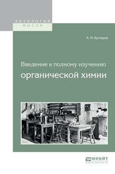 Александр Михайлович Бутлеров Введение к полному изучению органической химии петров м философия созидания введение к теории