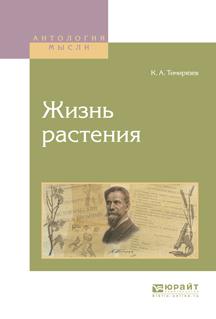 Климент Аркадьевич Тимирязев Жизнь растения