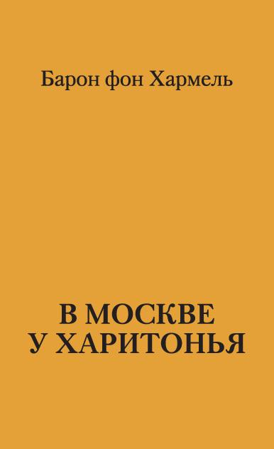 Барон фон Хармель В Москве у Харитонья корнеев ю леонхард фон линдендорф барон